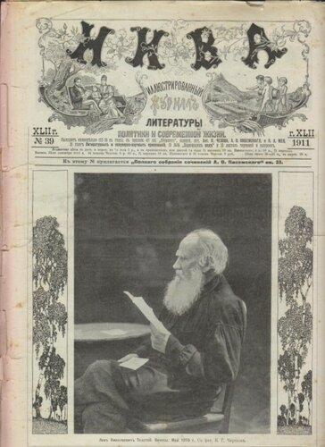 Обложка журнала «Нива» с публикацией драмы Л.Н. Толстого.jpg