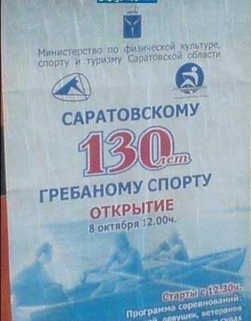130 лет Саратовскому гребаному спорту.