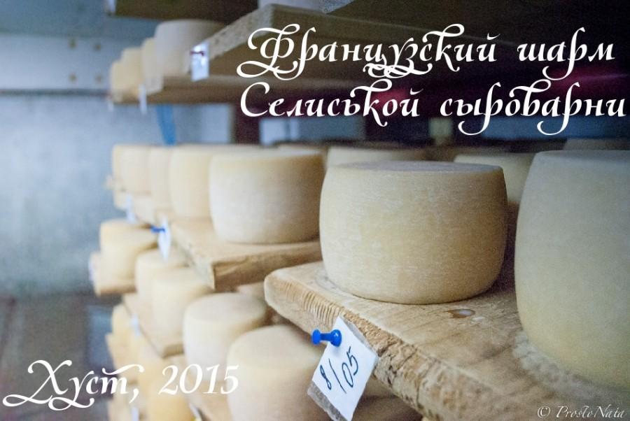 Как делают настоящий украинский сыр (26 фото)