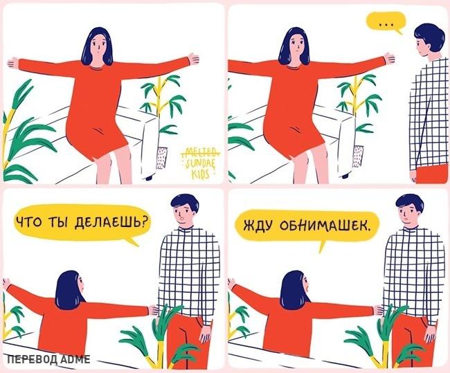 12теплых комиксов, после которых хочется влюбиться заново (12 фото)