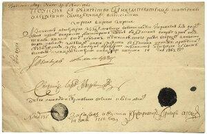 1762. Подорожная грамота на имя Ивана Бадулкина на проезд из Санкт-Петербурга в Нарву.