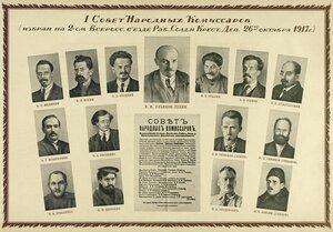1917. Совет Народных Комисаров