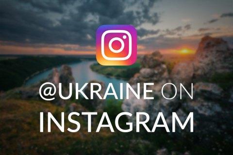 Украина завела официальный аккаунт в социальная сеть Instagram