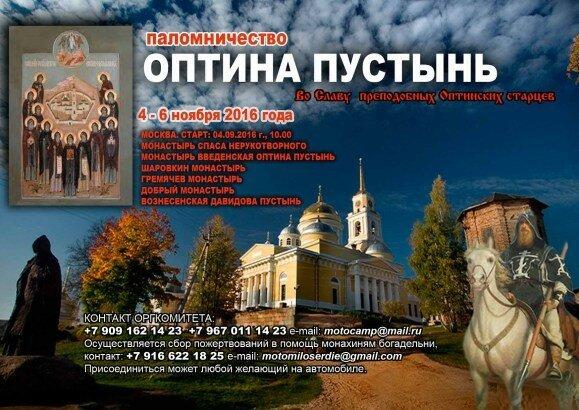 Optina_148x105.jpg