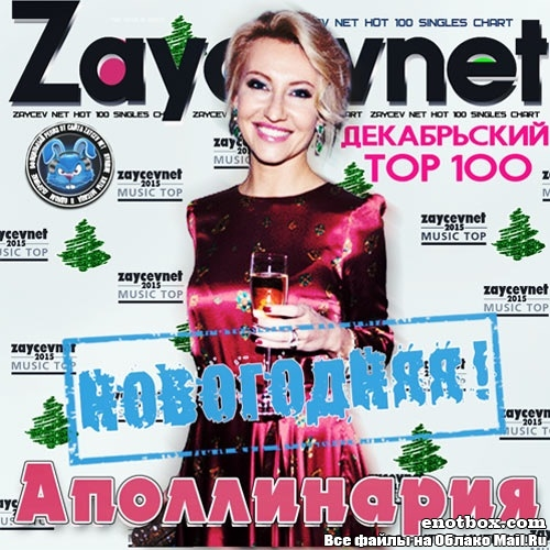 Сборник - Зайцев Нет. Топ 100. Декабрь (2016) MP3