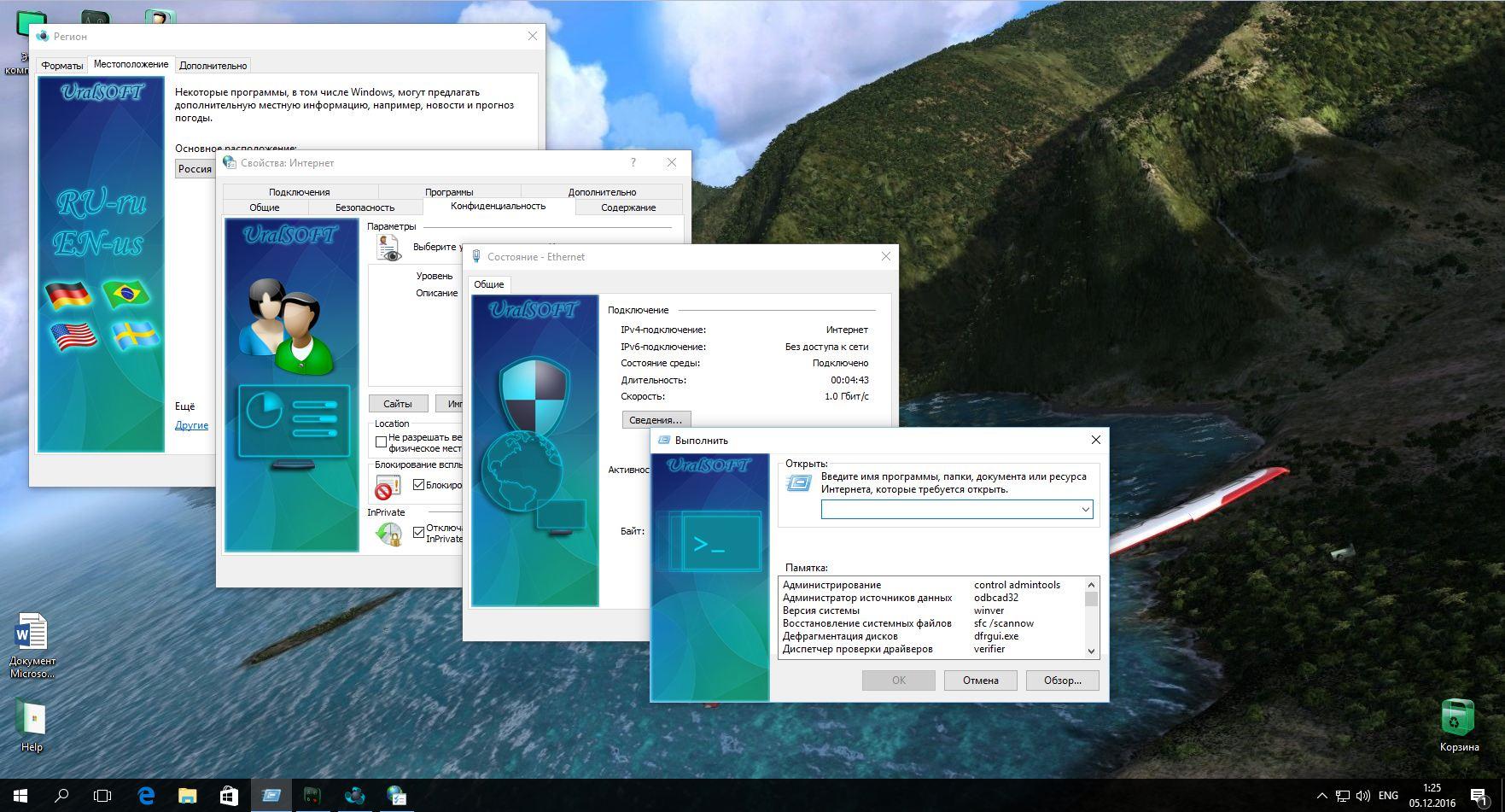 windows 10 сборки 2016 года торрент