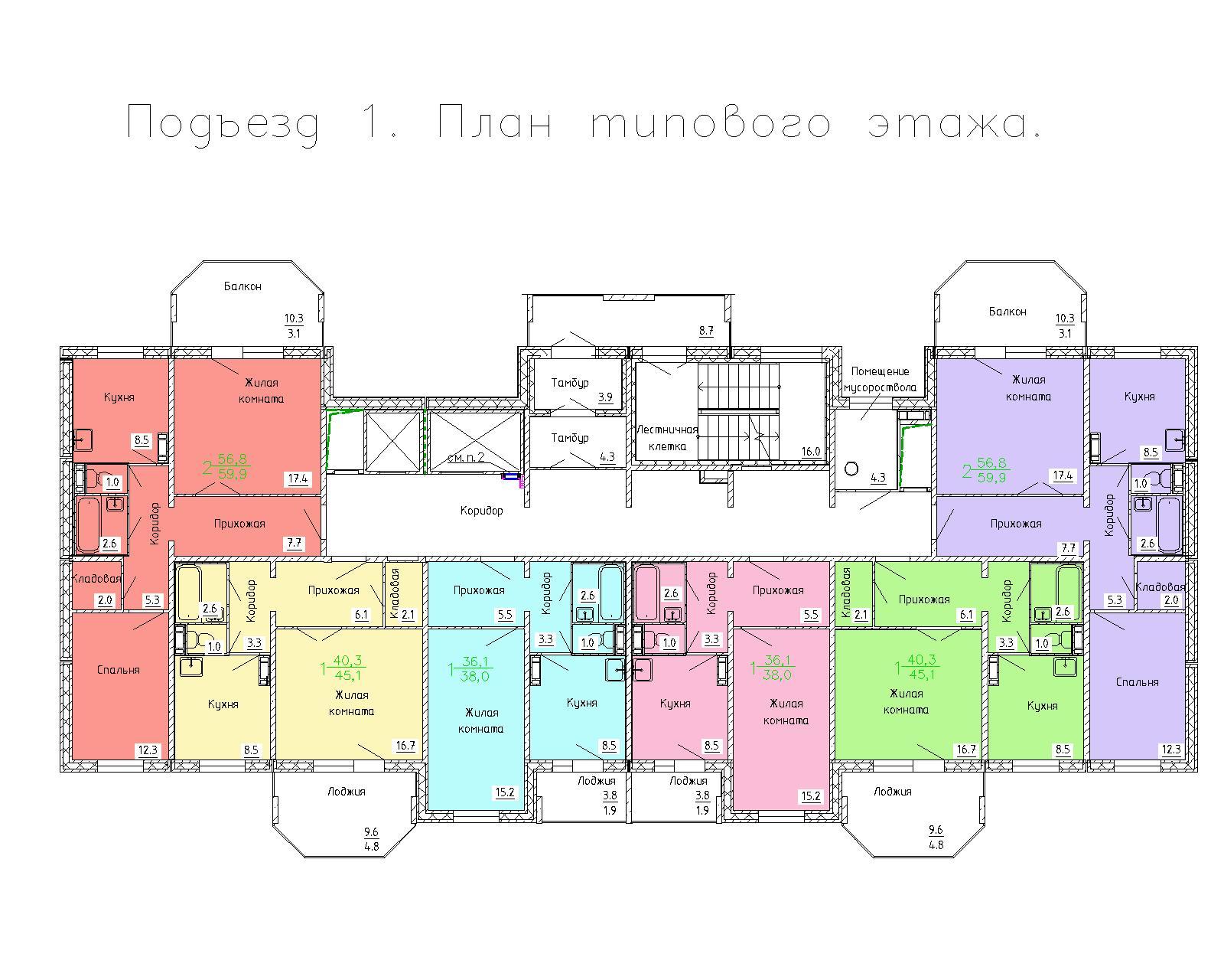 6-дом-1-очередь-1-подъезд.jpg
