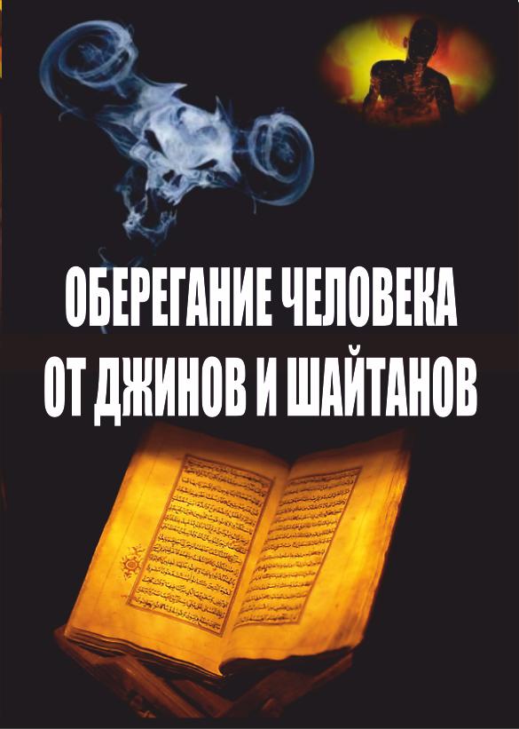 ОБЕРЕГАНИЕ ЧЕЛОВЕКА ОТ ДЖИНОВ И ШАЙТАНОВ.png
