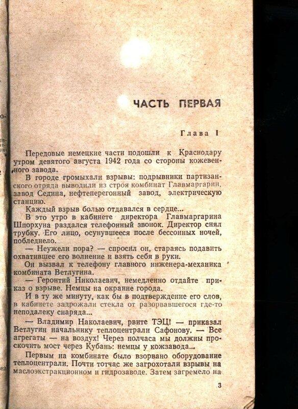 Пётр Игнатов Подполье Краснодара (4).jpg