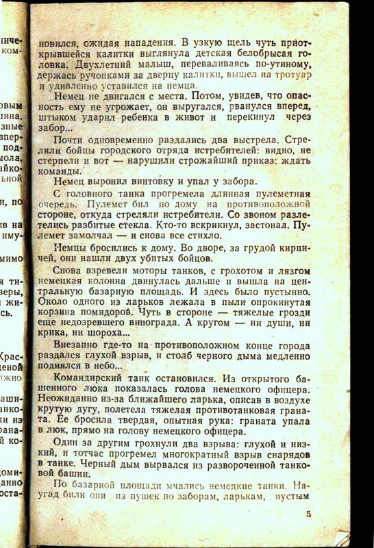 Пётр Игнатов Подполье Краснодара (6).jpg