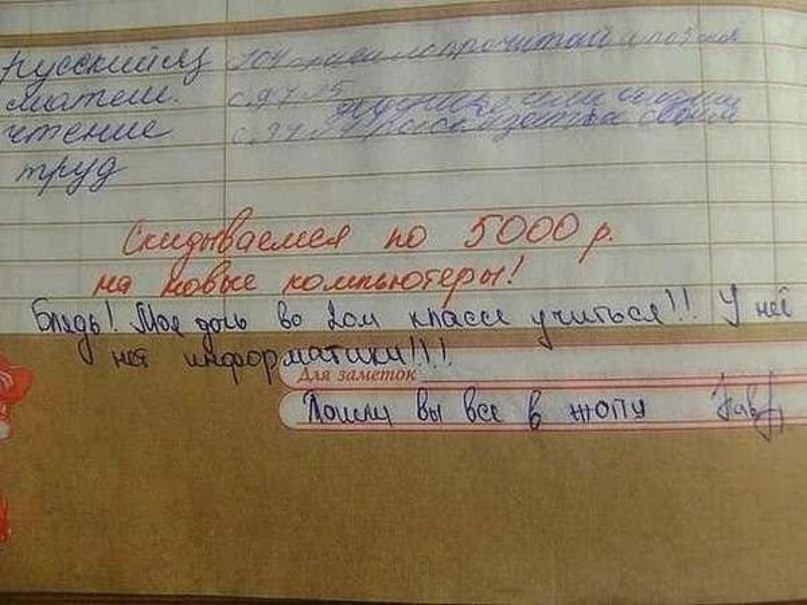 Переписка с учителем