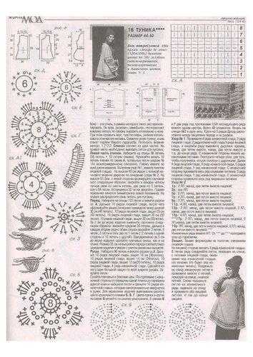 Журнал мод 594 вязание стильные модели 61