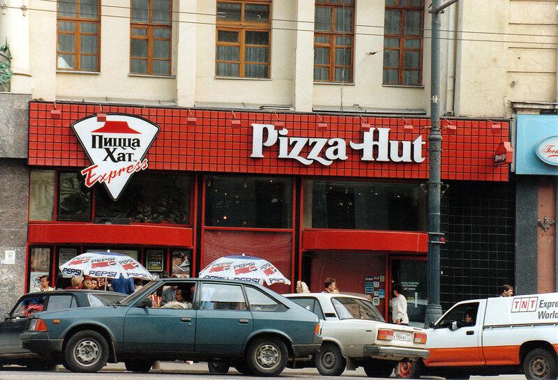 18318 «Пицца-Хат» на Тверской улице 1994 г..jpg