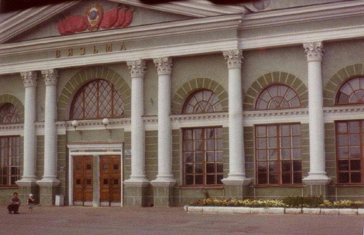 Вязьма. Вокзал