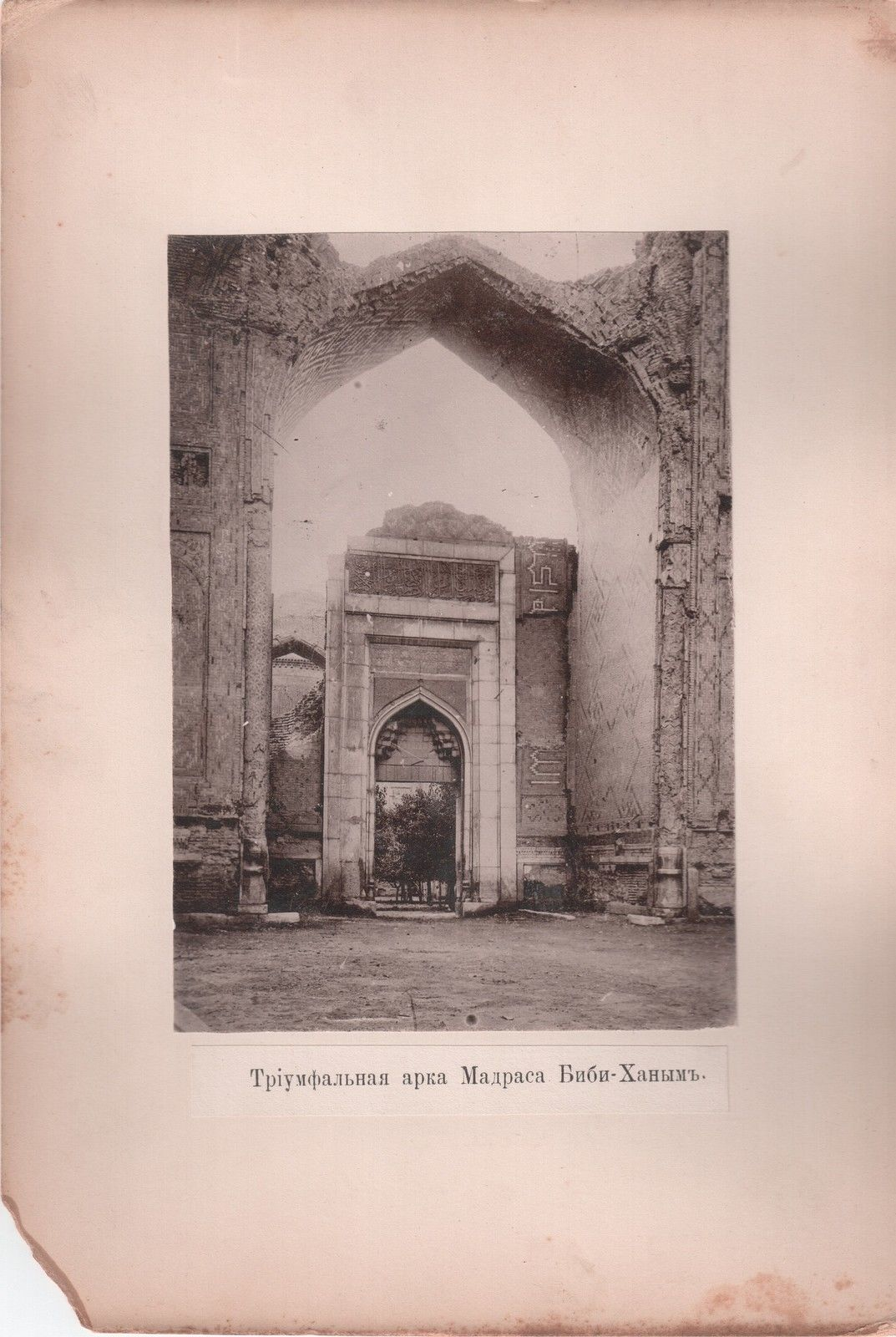 Медресе Биби Ханым. Триумфальная арка