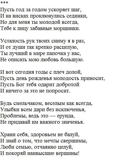 стихи папе