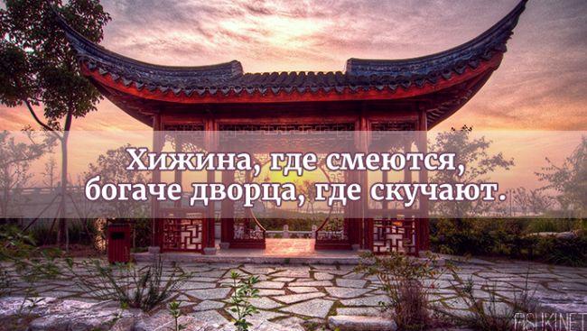 14 Советы китайских мудрецов.jpg