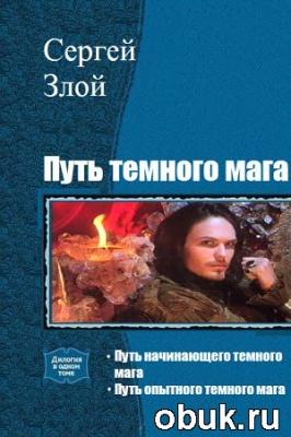 Книга Злой Сергей - Путь темного мага. Дилогия в одном томе