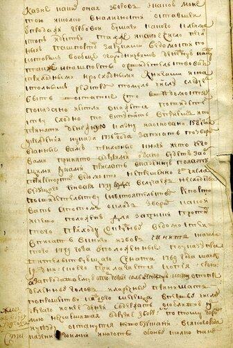 ГАКО, ф. 1243, оп.2, д. 1, л. 1, 1 об.