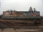 Фреска, выложенная в честь строительства Новосибирской ГЭС