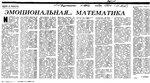 Uchitelskaya gazeta 90g