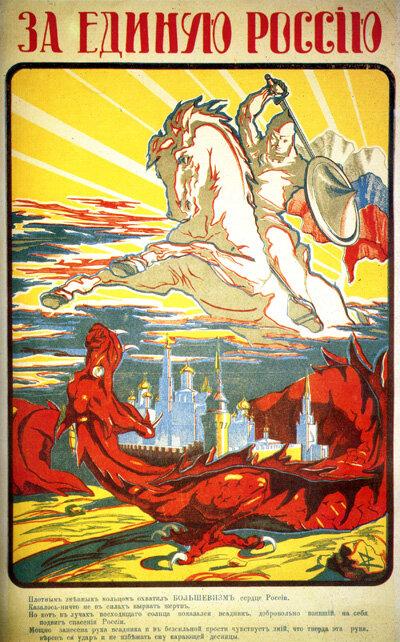 «За единую Россию», 1919