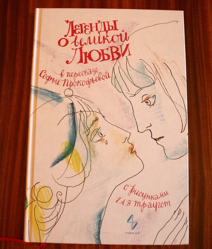 14 Легенды о великой любви рисунки Траугот.jpg