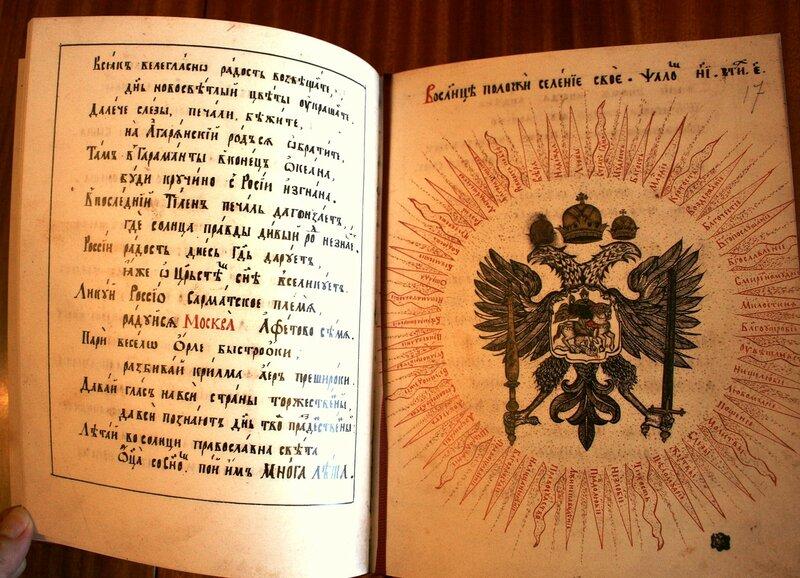 22 Симеон Полоцкий Орел российский.jpg