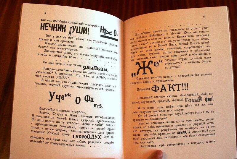 31 Игорь Терентьев. Два типографических шедевра.jpg