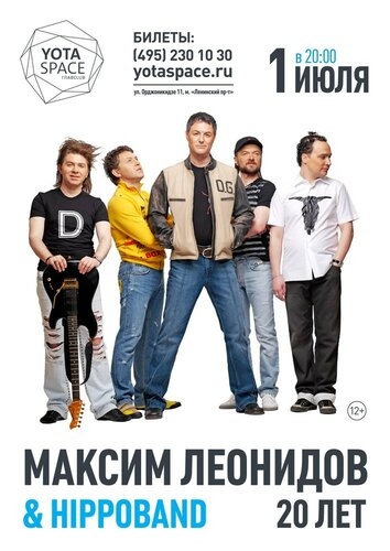 Леонидов.jpg