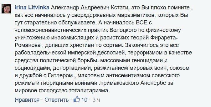 Литвинка.jpg
