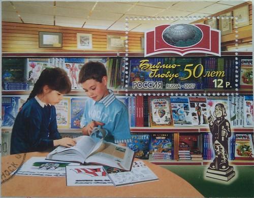 2007 50лет библио-глобусу 12