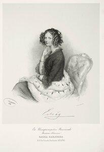 Её Императорское Высочество Великая княгиня Елена Павловна принцесса Фредерика Шарлотта Мария Вюртембергская