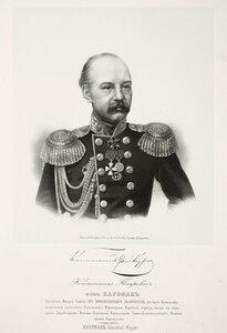 Константин Петрович фон Кауфман, генерал-майор Свиты Его Императорского Величества