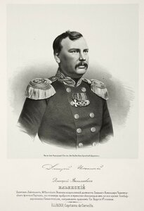 Дмитрий Васильевич Ильинский, капитан-лейтенант 44-го флотского экипажа