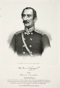 Князь Василий Осипович Бебутов 1, генерал-лейтенант