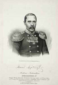 Алексей Алексеевич Арцыбашев, генерал-майор, командир Люблинского пехотного полка