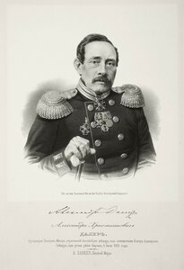 Александр Христианович Далер, генерал-майор артиллерии