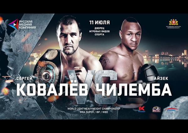 Ковалёв отдаст гонорар запобеду над Чилембой родителям Романа Симакова