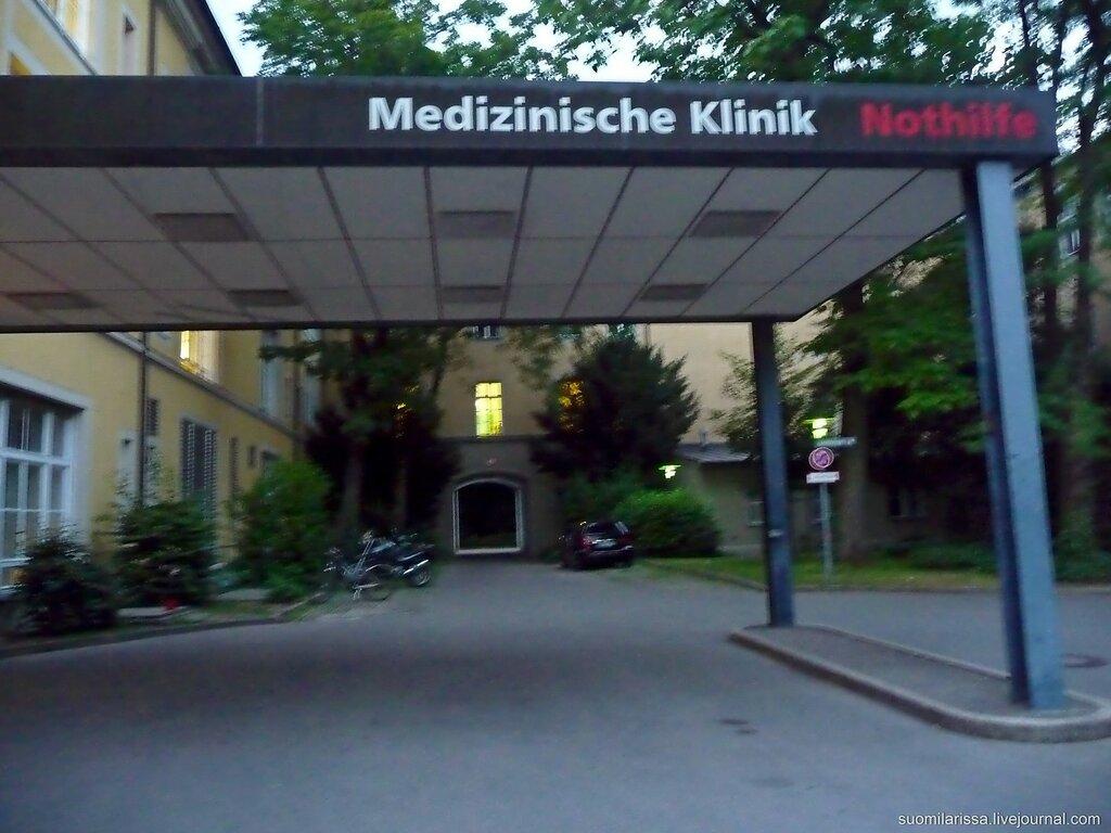 Университетская клиника в Мюнхене