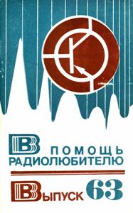 Журнал: В помощь радиолюбителю - Страница 3 0_147337_1f48f325_orig