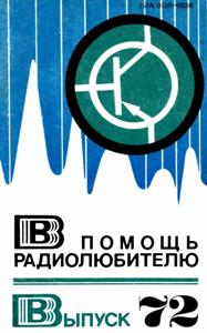 Журнал: В помощь радиолюбителю - Страница 3 0_14734e_b0478836_orig