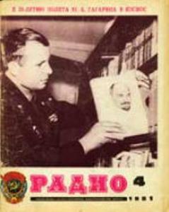 """Журнал: """"Радио"""" - Страница 17 0_148dc3_1532e489_orig"""