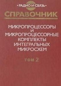 Техническая литература. Отечественные и зарубежные ЭВМ. Разное... - Страница 12 0_1491a8_44b8d9b3_orig
