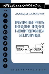 Серия: Библиотека по автоматике - Страница 4 0_1495be_799dbc17_orig