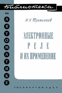 Серия: Библиотека по автоматике - Страница 4 0_149656_ca965253_orig