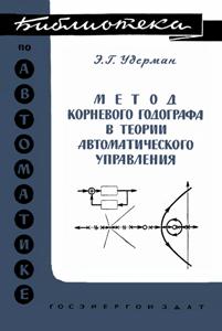 Серия: Библиотека по автоматике - Страница 4 0_149657_151b9870_orig