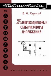 Серия: Библиотека по автоматике - Страница 4 0_149658_a35895d_orig
