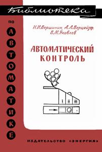 Серия: Библиотека по автоматике - Страница 4 0_149659_daba81a5_orig
