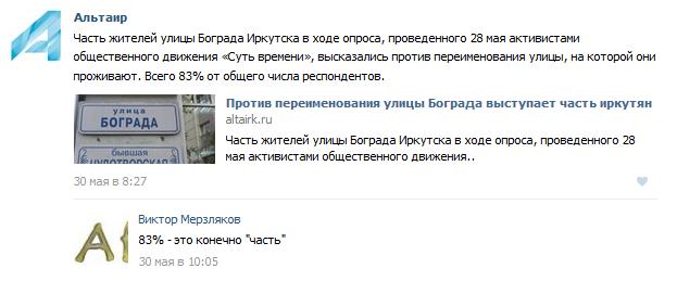 20160530_08-27-Часть жителей улицы Бограда Иркутска в ходе опроса, проведенного 28 мая активистами общественного движения «Суть времени»